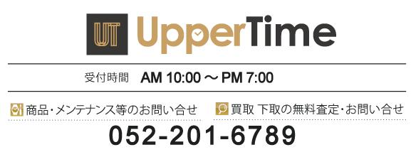 UpperTime
